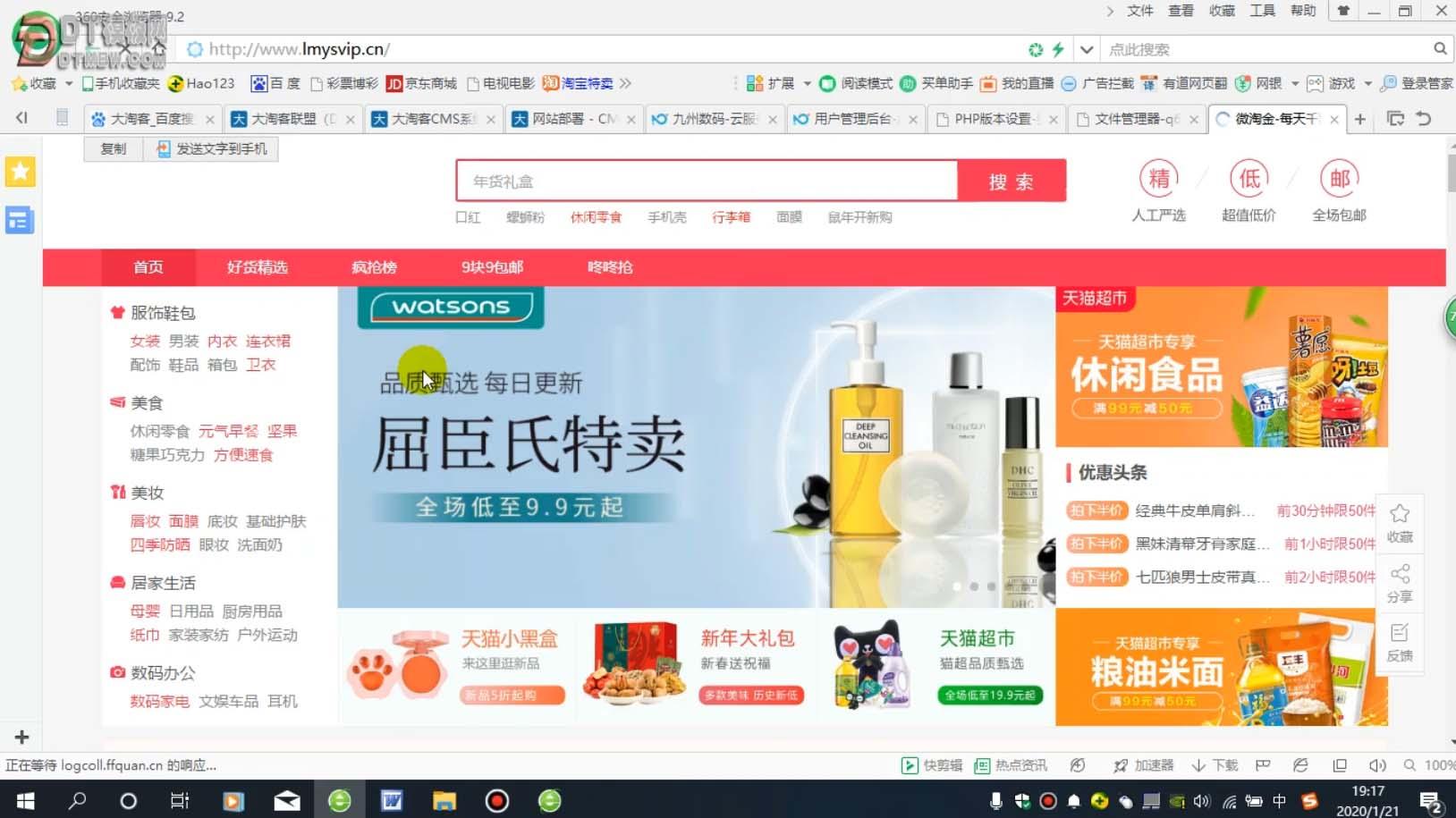 大淘客官网CMS网站搭建教程【图文】